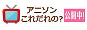 アニバーサリーブック倶楽部ロゴ