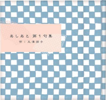 句集・詩集ブック