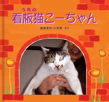 うちの看板猫