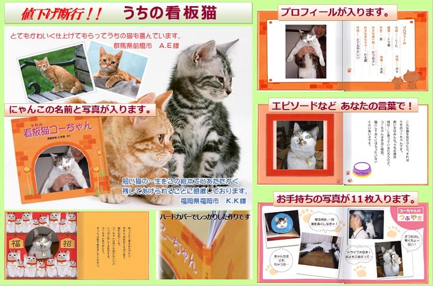 ペットシリーズ うちの看板猫